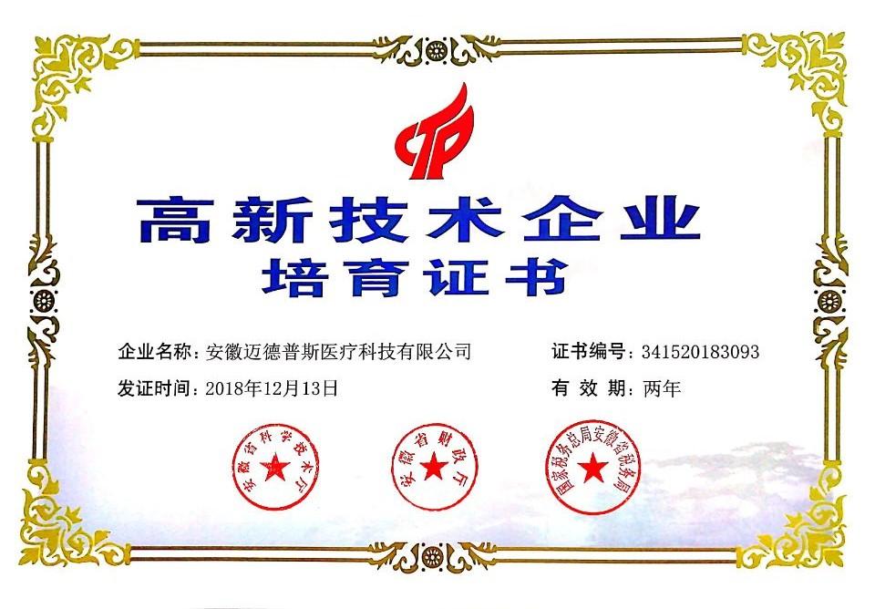 迈德普斯入选安徽省2018年高新技术培育企业