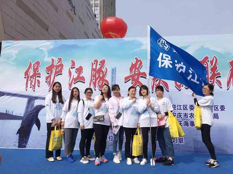 公益活动:保护江豚 迈德普斯在行动
