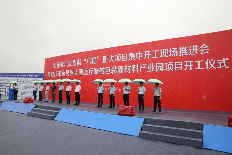 万众瞩目 载誉启航|总投资1.5个亿的迈德普斯新厂房奠基仪式圆满成功!