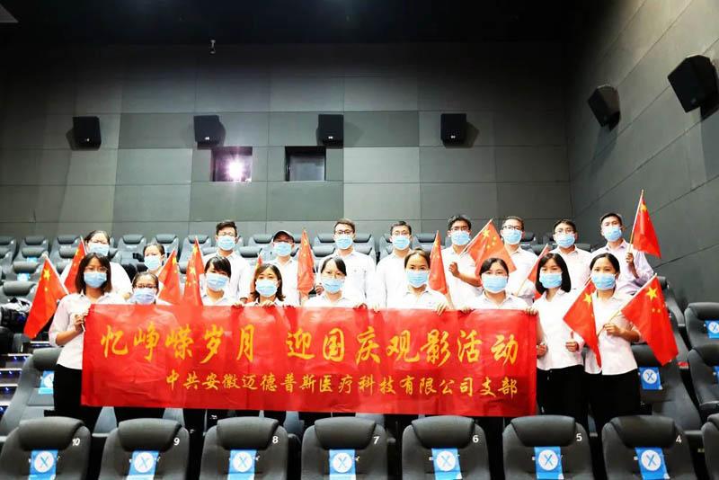 安徽迈德普斯党建活动——观看爱国电影《八佰》