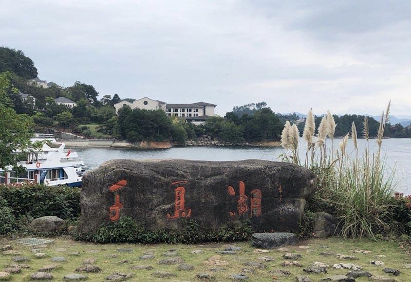 安徽迈德普斯 | 千岛湖欢乐之旅