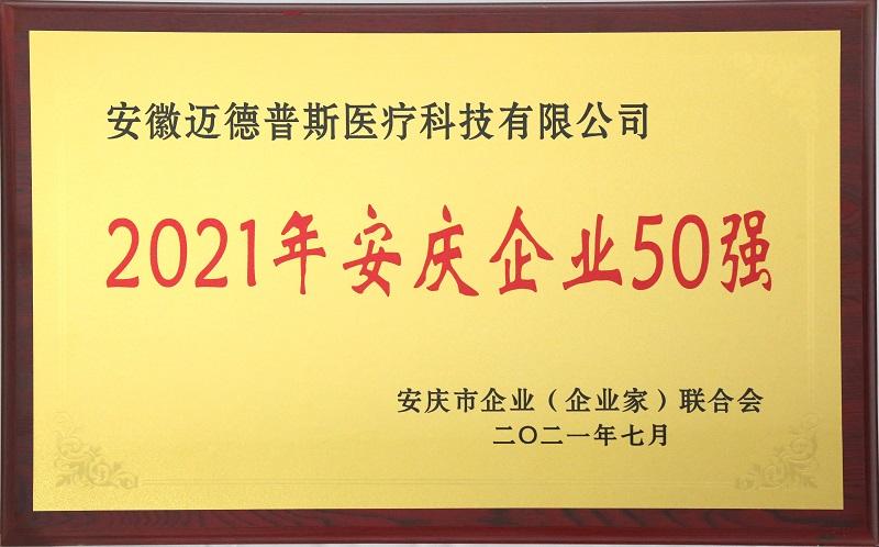 """喜讯!迈德普斯被评为""""2021年安庆企业50强"""""""