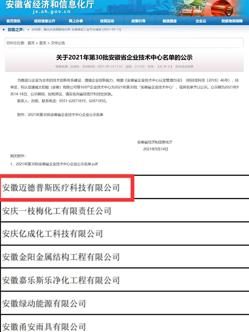 喜讯!迈德普斯被认定为安徽省专精特新冠军企业