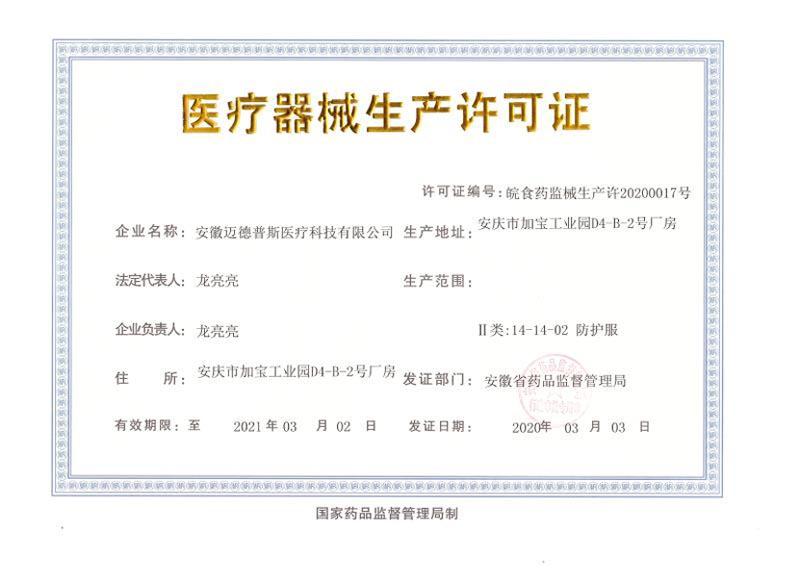 医疗器械生产 许可证